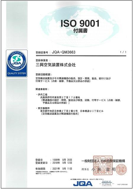 ISO9001マネジメントシステム登録証②.jpg