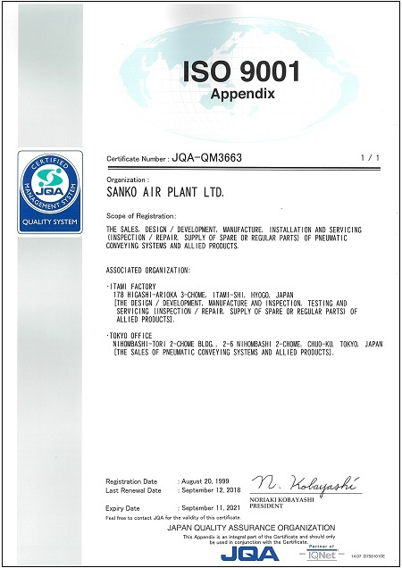 ISO9001マネジメントシステム登録証④.jpg