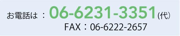 お電話は:06-6231-3351